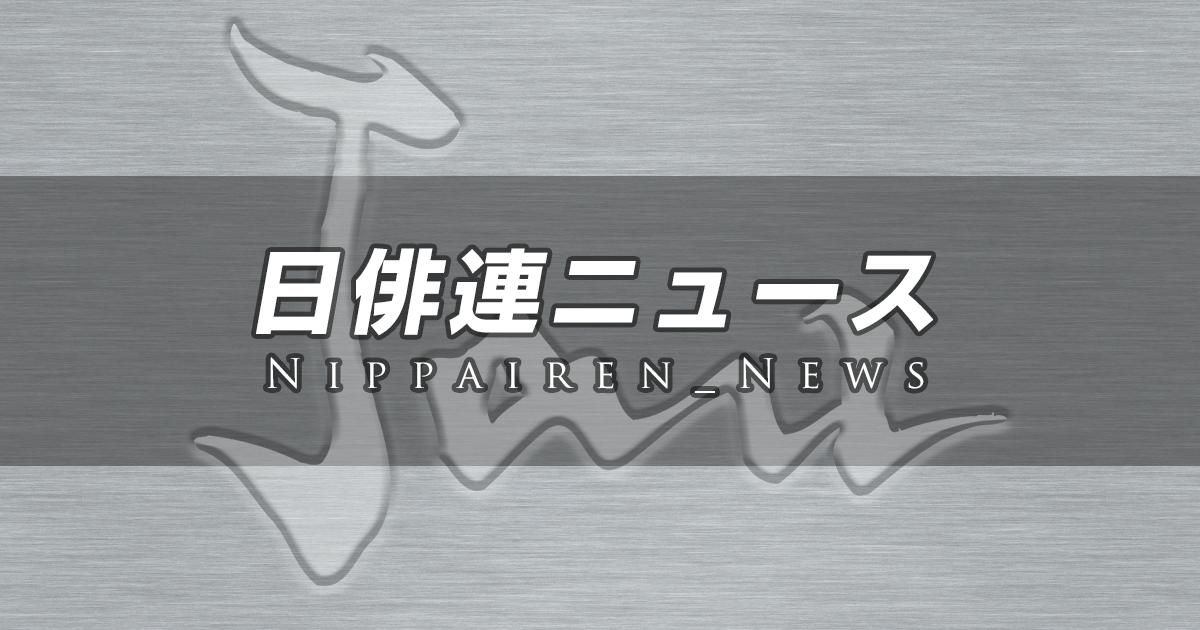 日俳連ニュース