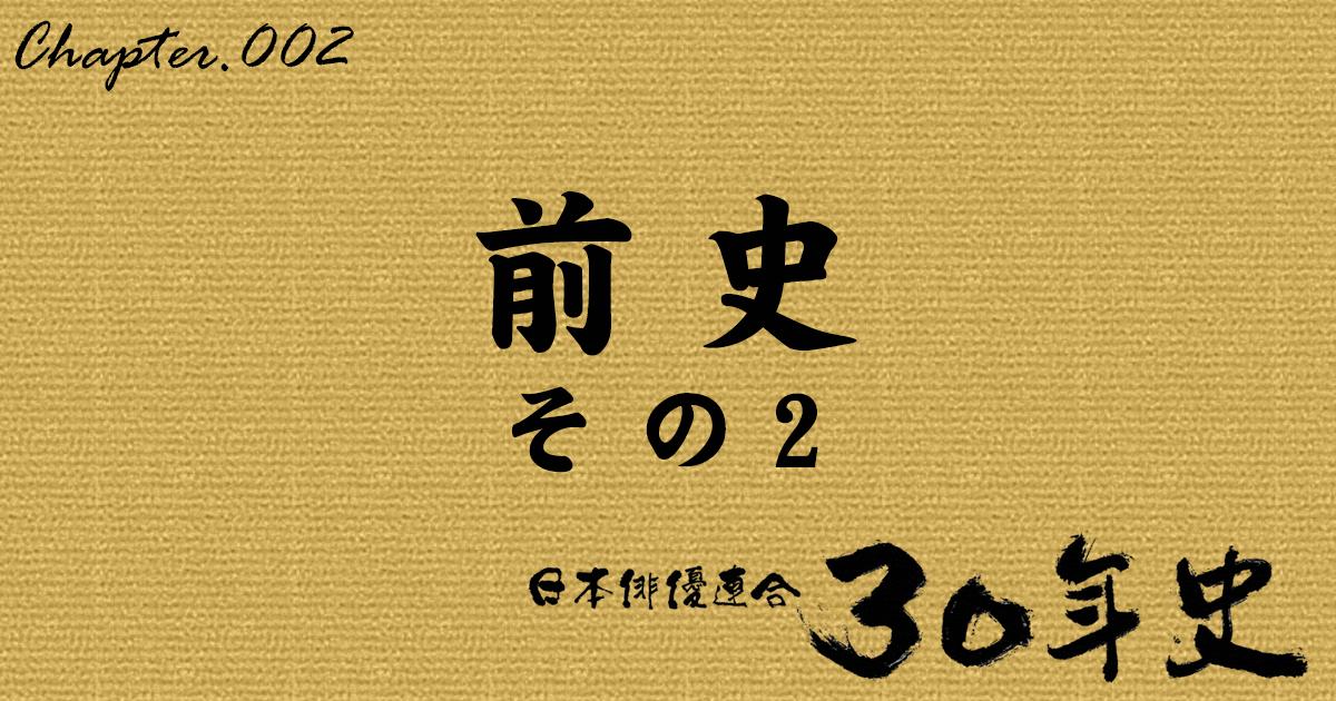 -前史- その2 | 日本俳優連合30年史