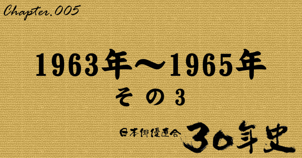 1963年~1965年 その3 | 日本俳優連合30年史