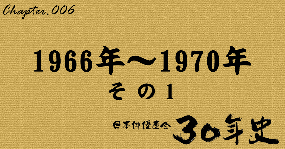 1966年~1970年 その1 | 日本俳優連合30年史