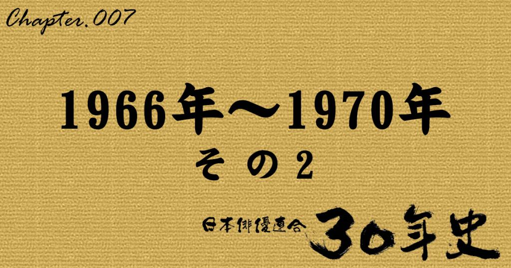 1966年~1970年 その2 | 日本俳優連合30年史