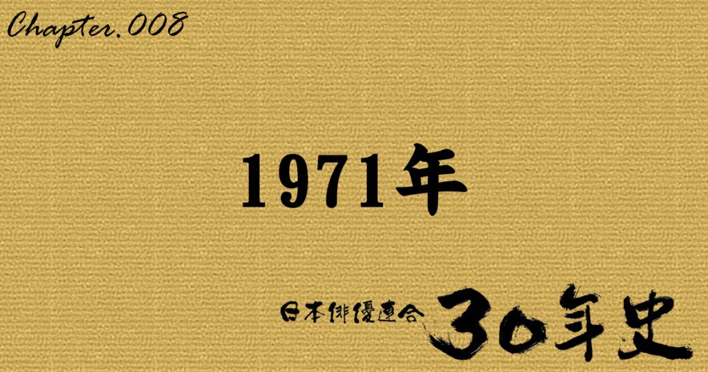 1971年 | 日本俳優連合30年史