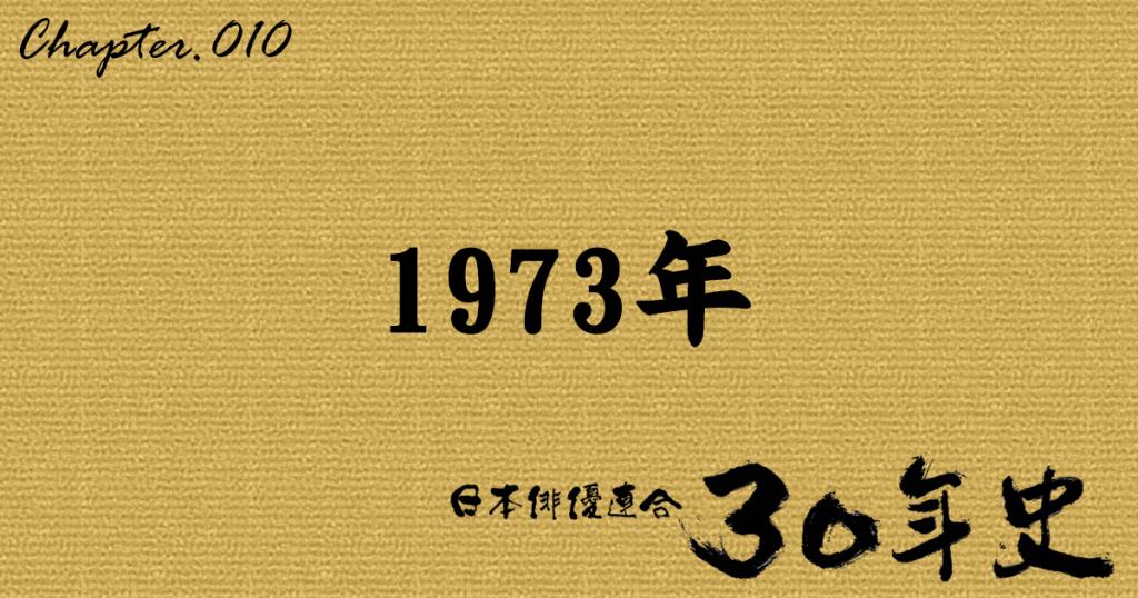 1973年 | 日本俳優連合30年史