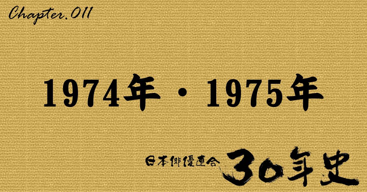1974年・1975年 | 日本俳優連合30年史