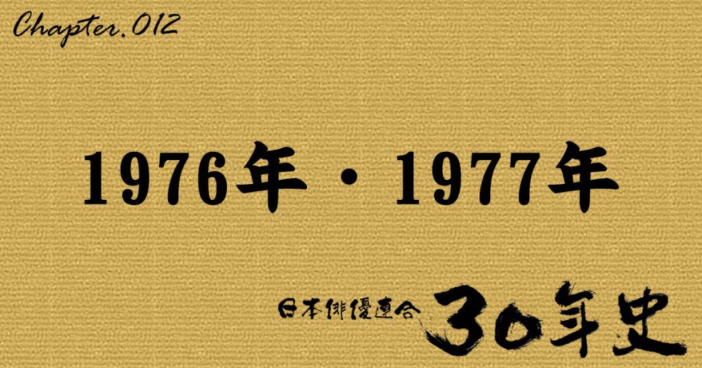 1976年・1977年 | 日本俳優連合30年史