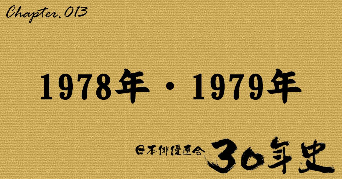 1978年・1979年 | 日本俳優連合30年史
