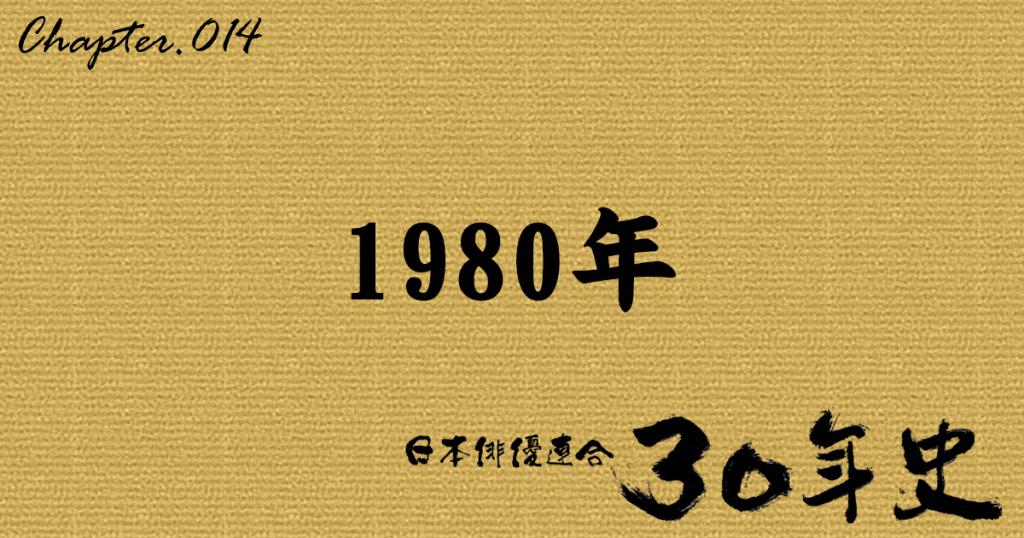 1980年 | 日本俳優連合30年史