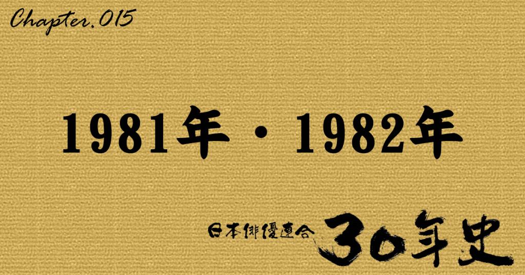 1981年・1982年 | 日本俳優連合30年史
