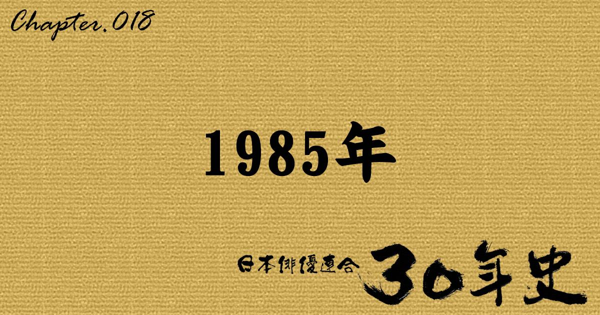 1985年 | 日本俳優連合30年史