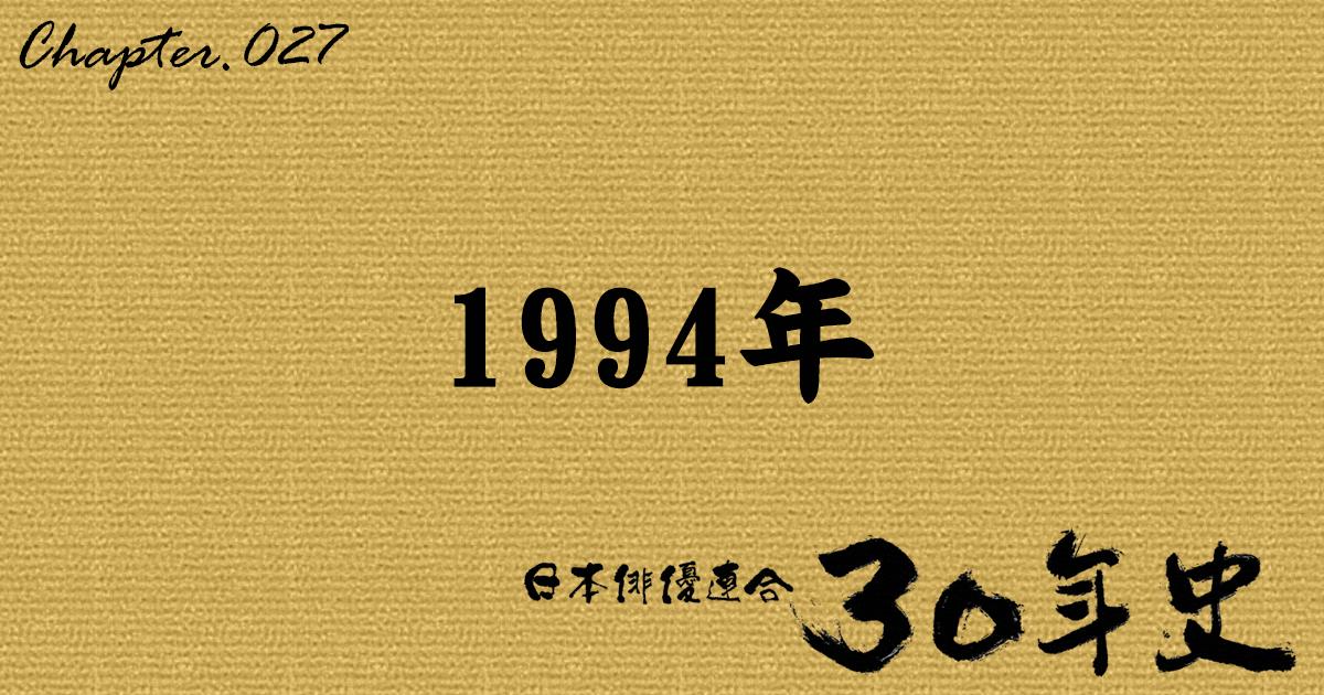 1994年 | 日本俳優連合30年史