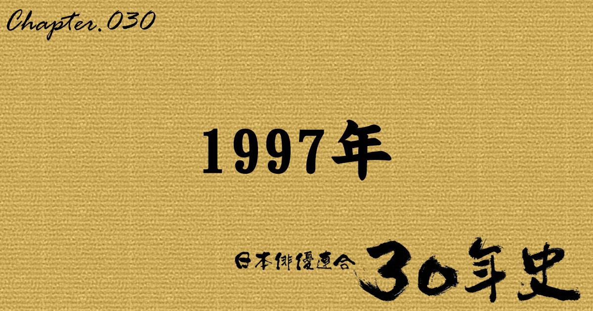 1997年 | 日本俳優連合30年史