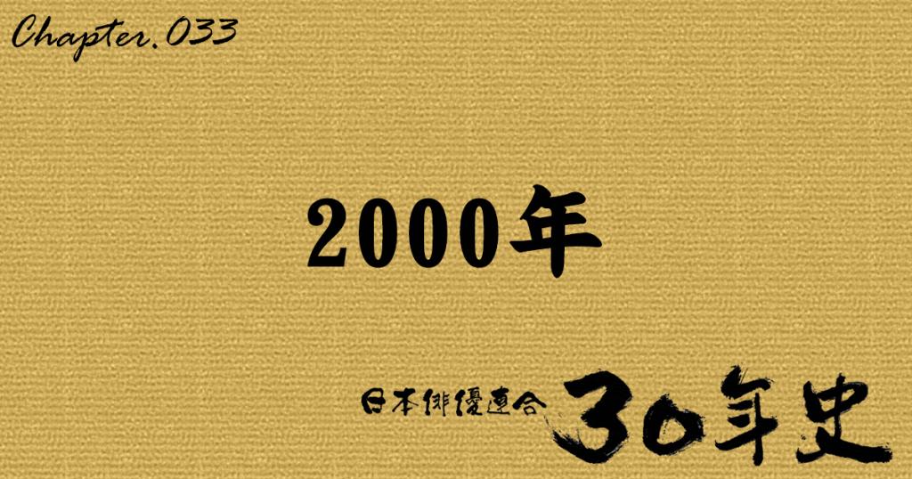 2000年 | 日本俳優連合30年史