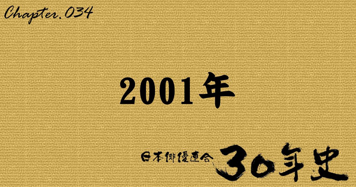 2001年 | 日本俳優連合30年史