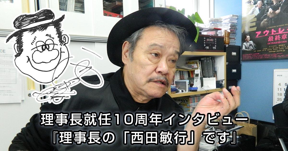 理事長就任10周年インタビュー『理事長の「西田敏行」です』掲載