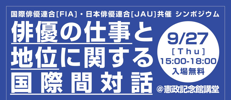 国際俳優連合[FIA]・日本俳優連合[JAU]共催 シンポジウム 当日の受付について
