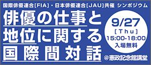 FIA・JAU共催シンポジウム
