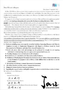 FIA(国際俳優連合)から厚生労働大臣へ声明文が出されました