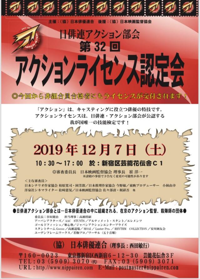 日俳連アクション部会 『第32回 アクションライセンス認定会』を開催いたします。