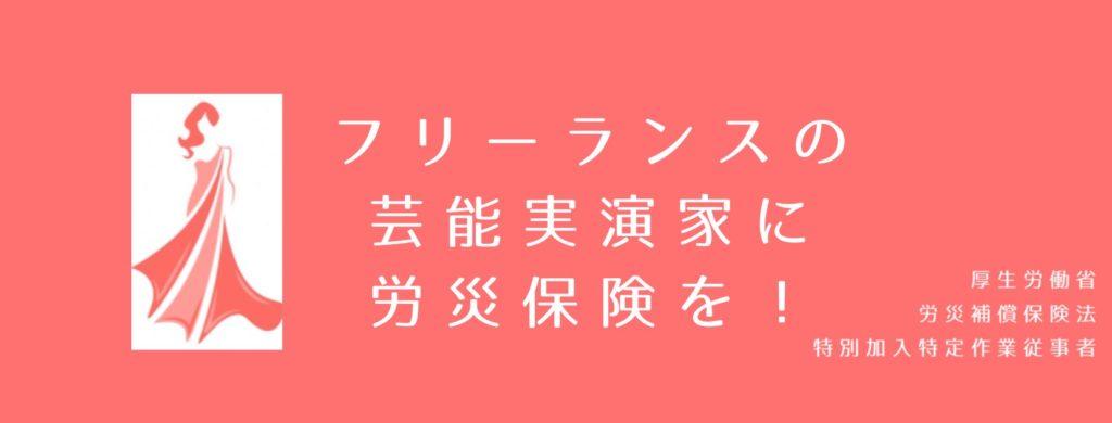 フリーランスの芸能実演家に労災保険を!