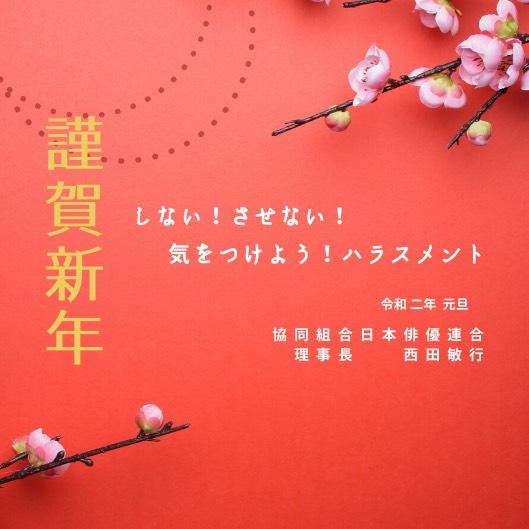 令和二年 新年のご挨拶 西田敏行