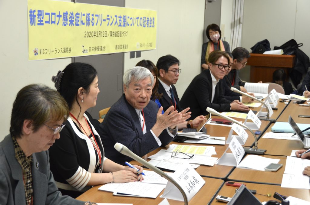 令和2年3月12日 厚生労働省記者クラブにて 「新型コロナ感染症に係るフリーランス支援についての記者会見」をいたしました。