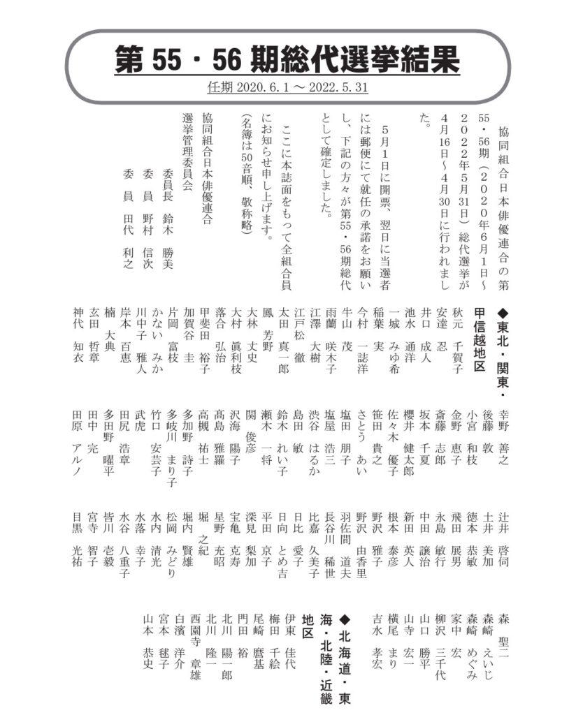 第55・56期 総代選挙結果