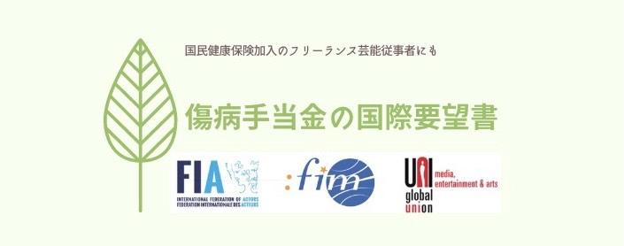 【日俳連が連携している多数の国際芸術団体から、日本の厚生労働大臣へ多数の要望書が届きました】
