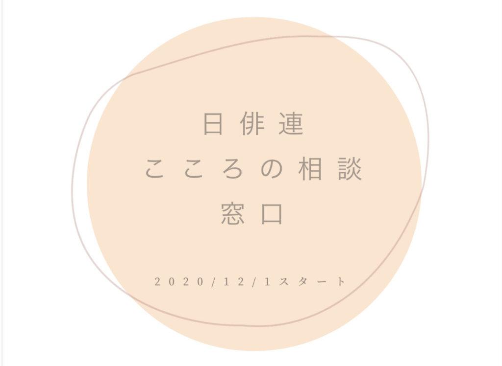 【日俳連こころの相談窓口 –実施開始のお知らせ−】