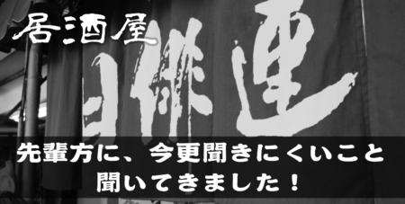 居酒屋日俳連 先輩方に、今更聞きにくいこと聞いてきました!