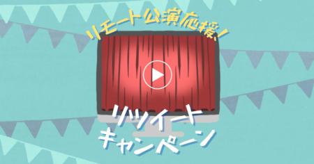 日俳連公式Twitterにて『リモート公演応援!リツイートキャンペーン』を開始いたしました。
